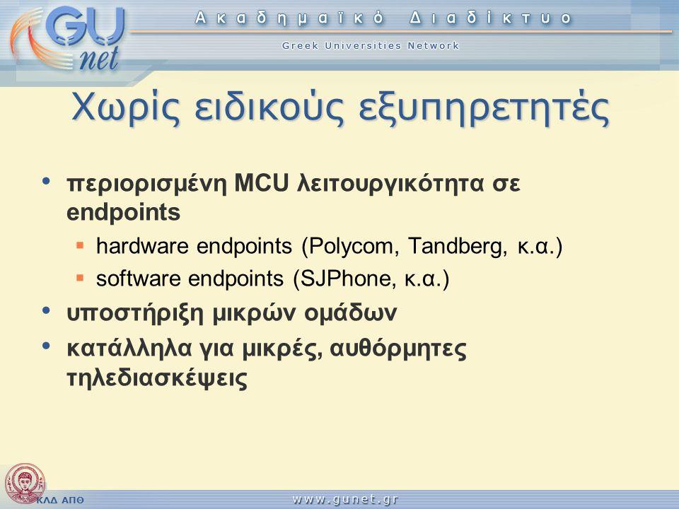 ΚΛΔ ΑΠΘ Eξοπλισμός MCU • εξοπλισμός MCU  Polycom Polycom  Radvision viaIP Radvision viaIP  Codian Codian • υπηρεσίες παραγωγής με πληθώρα χρήσιμων ρυθμίσεων και χαρακτηριστικών  dial-in/out,  voice-switched, contPresence  video layouts, announcements, queues, κ.α.