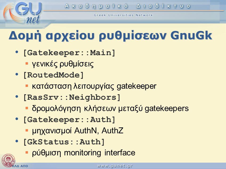 ΚΛΔ ΑΠΘ Δομή αρχείου ρυθμίσεων GnuGk • [Gatekeeper::Main]  γενικές ρυθμίσεις • [RoutedMode]  κατάσταση λειτουργίας gatekeeper • [RasSrv::Neighbors]