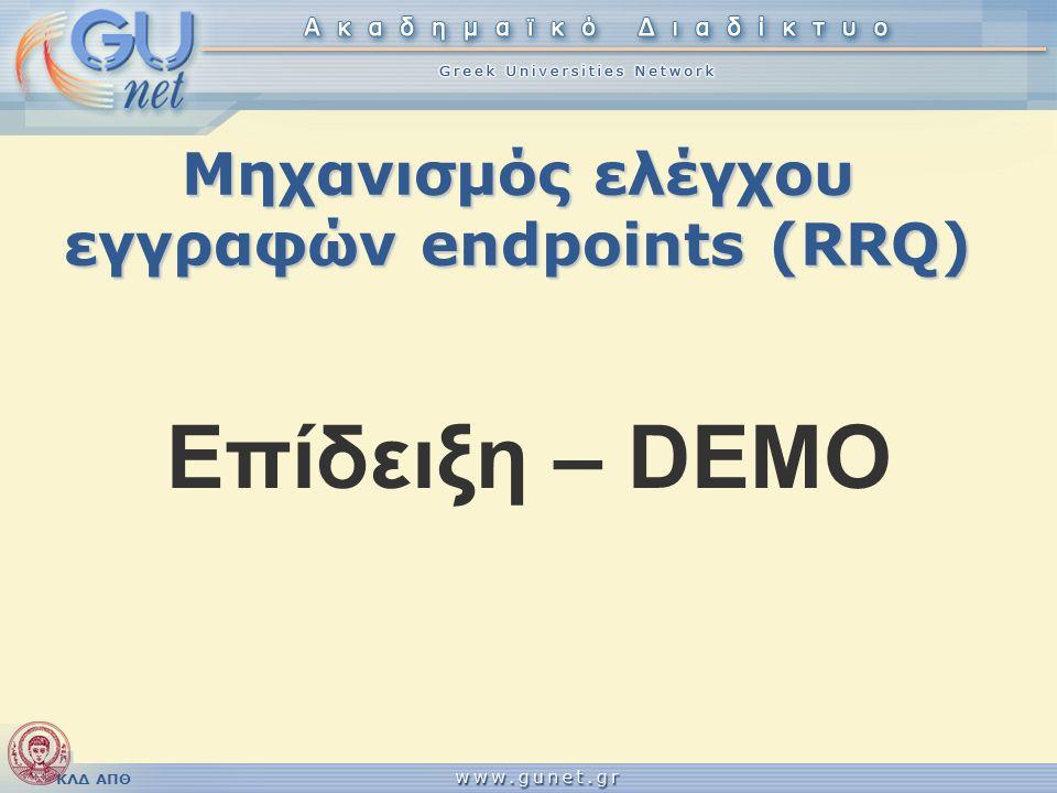 ΚΛΔ ΑΠΘ Μηχανισμός ελέγχου εγγραφών endpoints (RRQ) Επίδειξη – DEMO