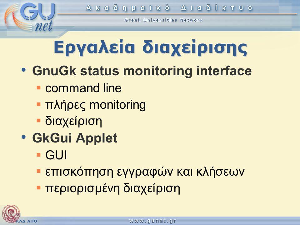 ΚΛΔ ΑΠΘ Εργαλεία διαχείρισης • GnuGk status monitoring interface  command line  πλήρες monitoring  διαχείριση • GkGui Applet  GUI  επισκόπηση εγγ