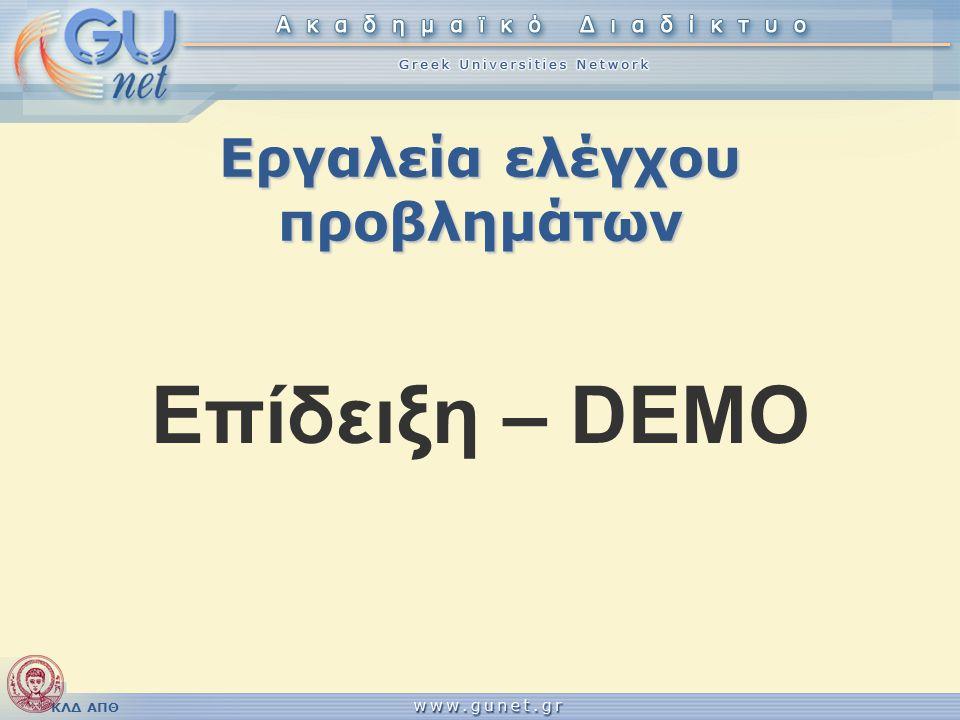 ΚΛΔ ΑΠΘ Εργαλεία ελέγχου προβλημάτων Επίδειξη – DEMO