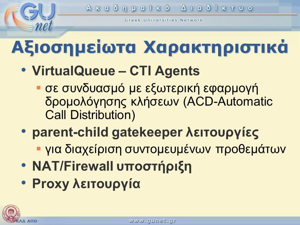 ΚΛΔ ΑΠΘ Αξιοσημείωτα Χαρακτηριστικά • VirtualQueue – CTI Agents  σε συνδυασμό με εξωτερική εφαρμογή δρομολόγησης κλήσεων (ACD-Automatic Call Distribu