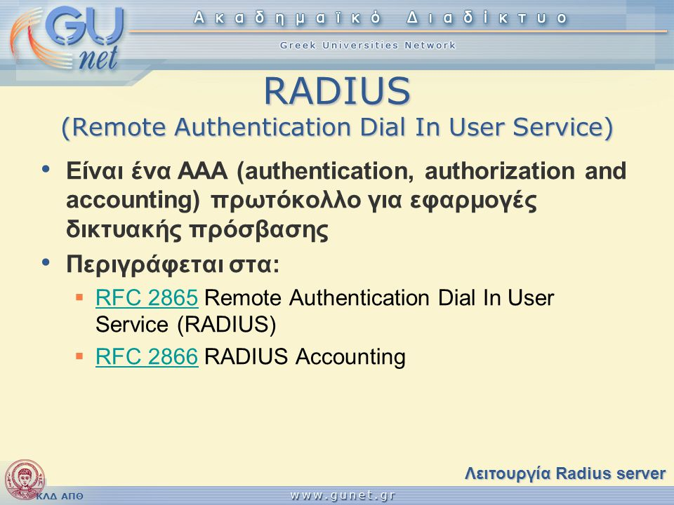ΚΛΔ ΑΠΘ RADIUS (Remote Authentication Dial In User Service) • Είναι ένα AAA (authentication, authorization and accounting) πρωτόκολλο για εφαρμογές δι