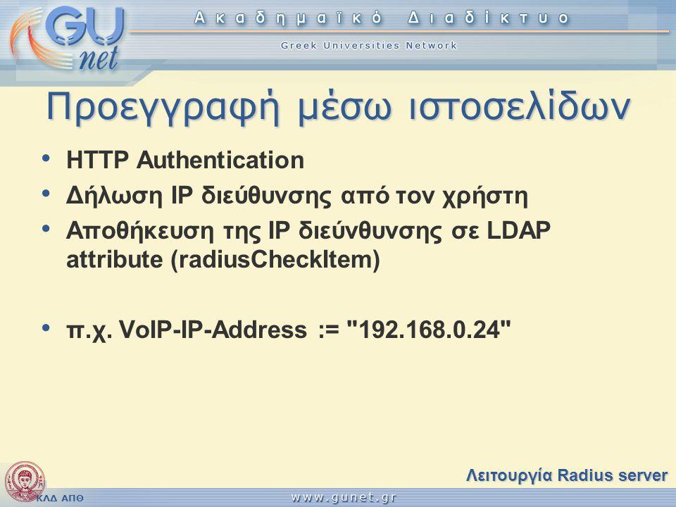 ΚΛΔ ΑΠΘ Προεγγραφή μέσω ιστοσελίδων • HTTP Authentication • Δήλωση IP διεύθυνσης από τον χρήστη • Αποθήκευση της IP διεύνθυνσης σε LDAP attribute (rad