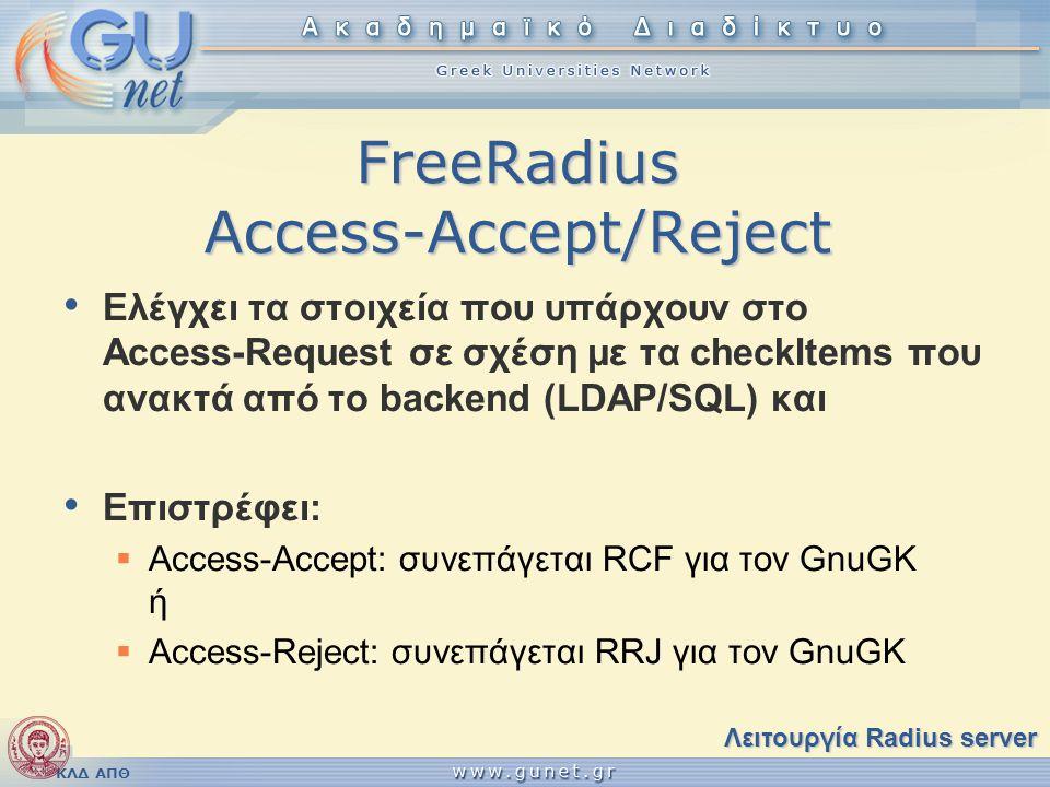 ΚΛΔ ΑΠΘ FreeRadius Access-Accept/Reject • Ελέγχει τα στοιχεία που υπάρχουν στο Access-Request σε σχέση με τα checkItems που ανακτά από το backend (LDA