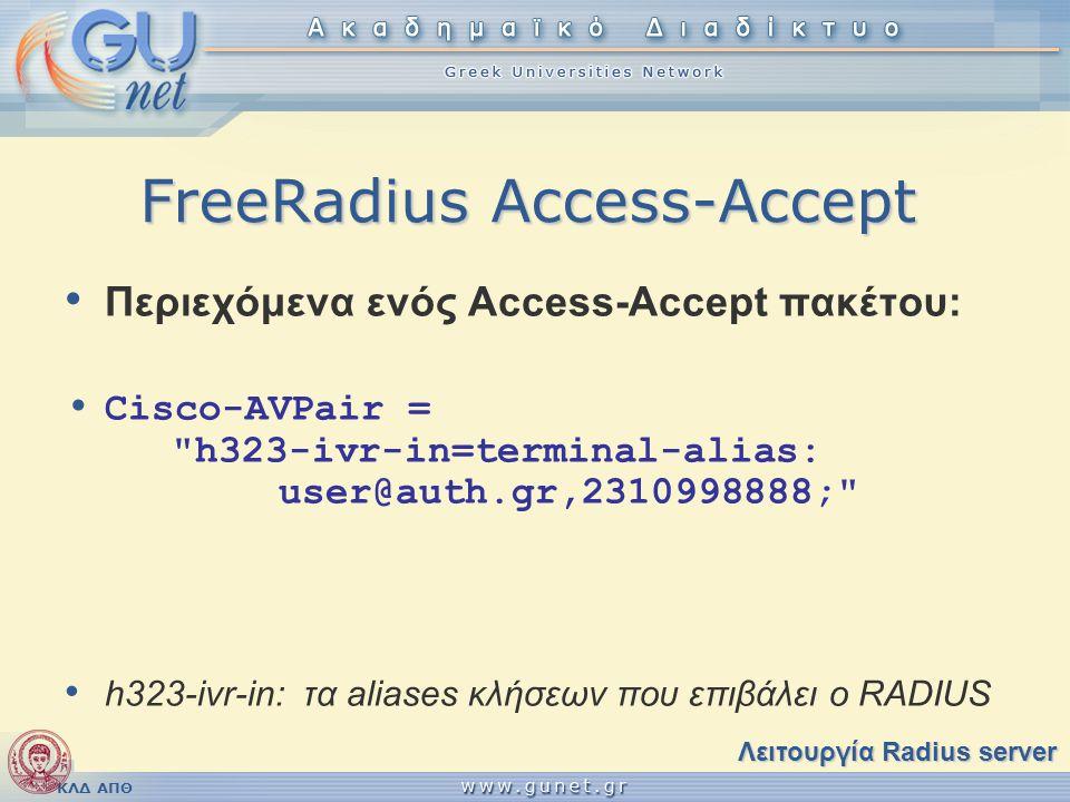 ΚΛΔ ΑΠΘ FreeRadius Access-Accept • Περιεχόμενα ενός Access-Accept πακέτου: • Cisco-AVPair =