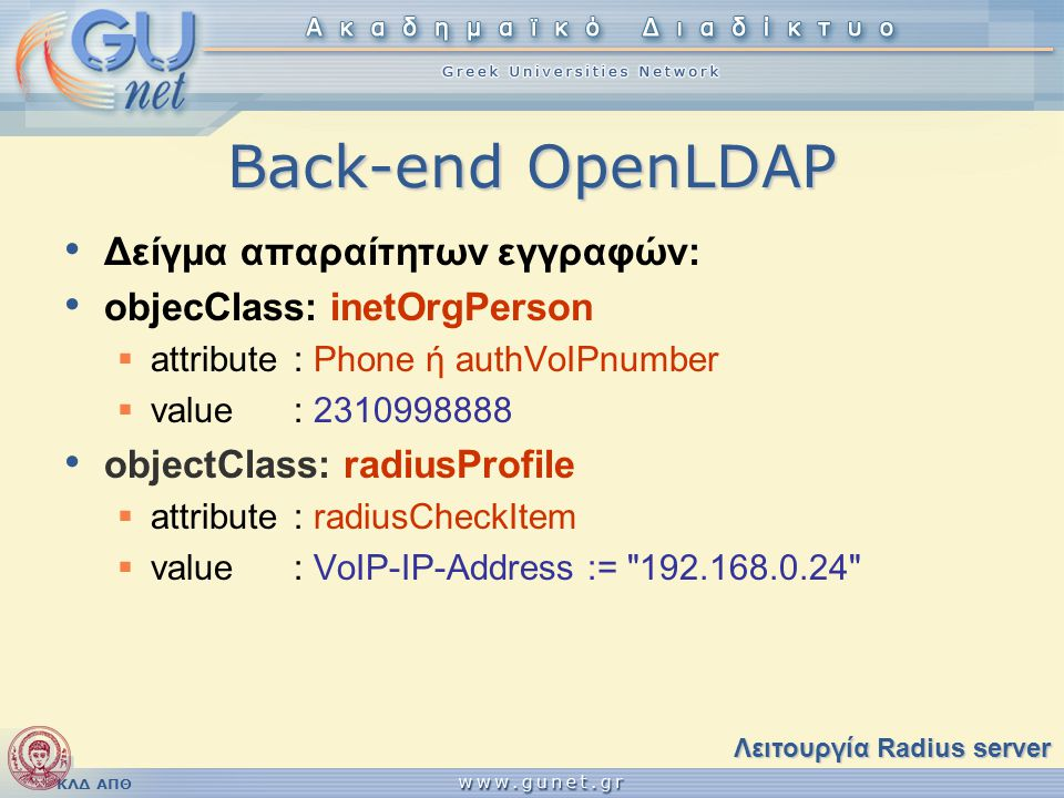 ΚΛΔ ΑΠΘ Back-end OpenLDAP • Δείγμα απαραίτητων εγγραφών: • objecClass: inetOrgPerson  attribute: Phone ή authVoIPnumber  value: 2310998888 • objectC