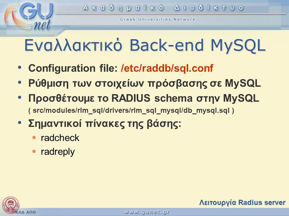 ΚΛΔ ΑΠΘ Εναλλακτικό Back-end MySQL • Configuration file: /etc/raddb/sql.conf • Ρύθμιση των στοιχείων πρόσβασης σε MySQL • Προσθέτουμε το RADIUS schema
