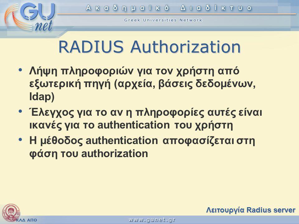 ΚΛΔ ΑΠΘ RADIUS Authorization • Λήψη πληροφοριών για τον χρήστη από εξωτερική πηγή (αρχεία, βάσεις δεδομένων, ldap) • Έλεγχος για το αν η πληροφορίες α