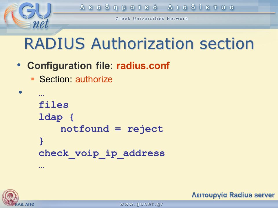 ΚΛΔ ΑΠΘ RADIUS Authorization section • Configuration file: radius.conf  Section: authorize • … files ldap { notfound = reject } check_voip_ip_address
