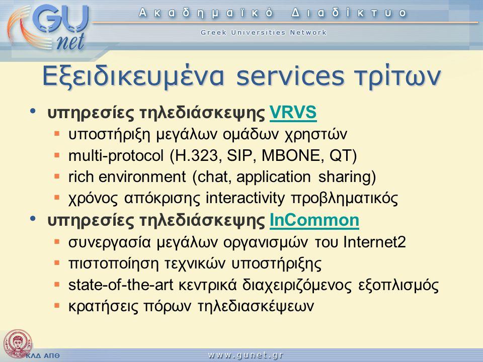 ΚΛΔ ΑΠΘ Το Πρωτόκολλο H.323 • Ώριμο, προτυποποιημένο από την ITU, ήδη στην έκδοση 5, χρησιμοποιείται από voice carriers εδώ και πολλά χρόνια • Κατασκευάστηκε για την  μετάδοση σε πραγματικό χρόνο  φωνής, εικόνας και δεδομένων  πάνω από δίκτυα μεταγωγής πακέτων • Έχει δυνατότητες διαχείρισης φωνής πολλών σημείων και τηλεδιάσκεψης • Δανείστηκε χαρακτηριστικά από το H.320  καλή συμβατότητα με το ISDN  κακή με άλλα Internet πρότυπα (ασφάλεια, διευθύνσεις)