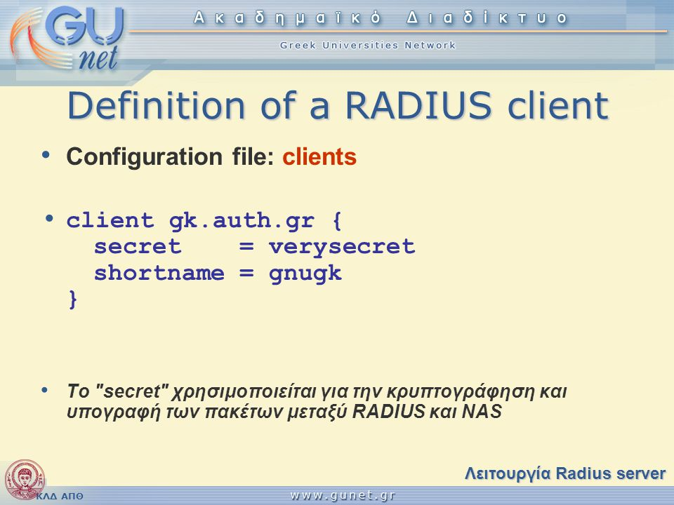 ΚΛΔ ΑΠΘ Definition of a RADIUS client • Configuration file: clients • client gk.auth.gr { secret= verysecret shortname= gnugk } • Το
