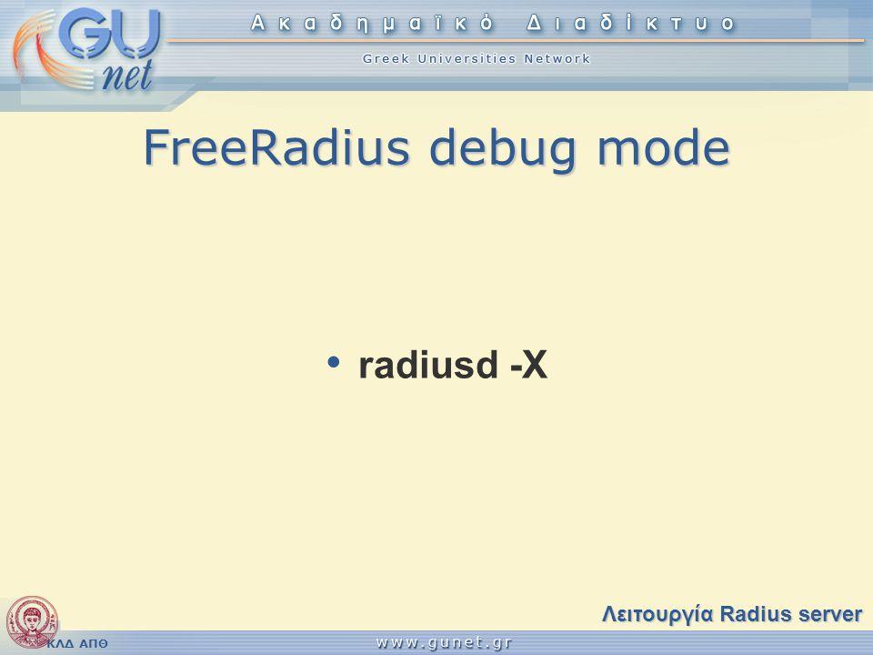 ΚΛΔ ΑΠΘ FreeRadius debug mode • radiusd -X Λειτουργία Radius server