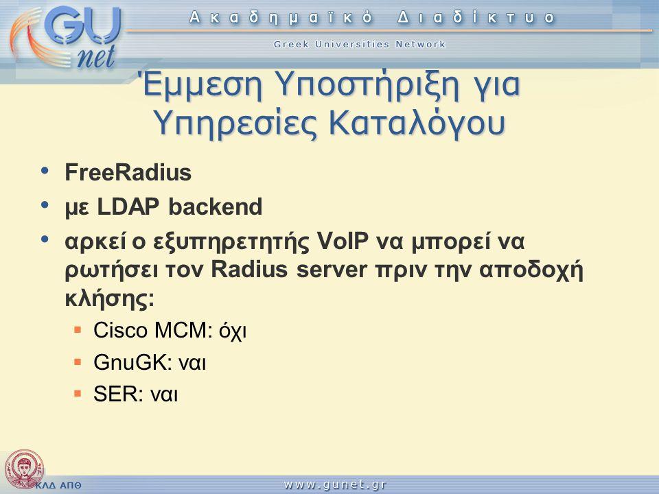 ΚΛΔ ΑΠΘ Έμμεση Υποστήριξη για Υπηρεσίες Καταλόγου • FreeRadius • με LDAP backend • αρκεί ο εξυπηρετητής VoIP να μπορεί να ρωτήσει τον Radius server πρ
