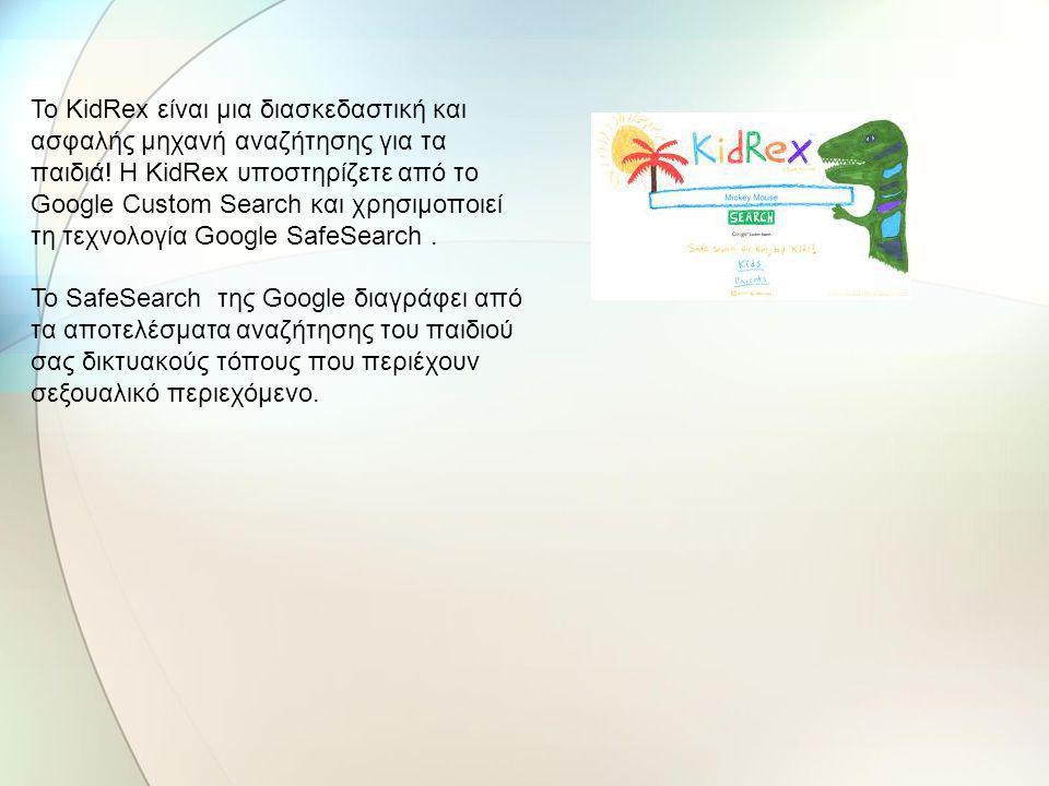 Το KidRex είναι μια διασκεδαστική και ασφαλής μηχανή αναζήτησης για τα παιδιά! Η KidRex υποστηρίζετε από το Google Custom Search και χρησιμοποιεί τη τ