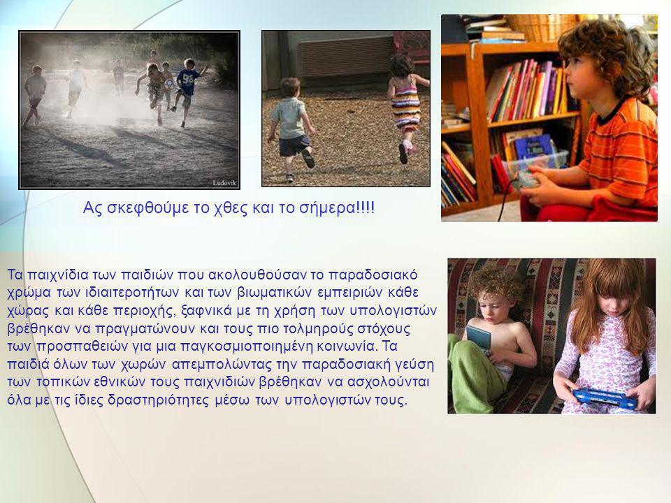 Οι μαθητές, αν και βομβαρδίζονται από τα γεμάτα ένταση και προσδοκίες μηνύματα των ενηλίκων για τη συνάφεια της γνώσης σε θέματα υπολογιστών με την επιτυχία στο μέλλον, ή τη χρήση των υπολογιστών στη διαδικασία μάθησης παραμένουν τελικά σταθερά λάτρεις των videogames.