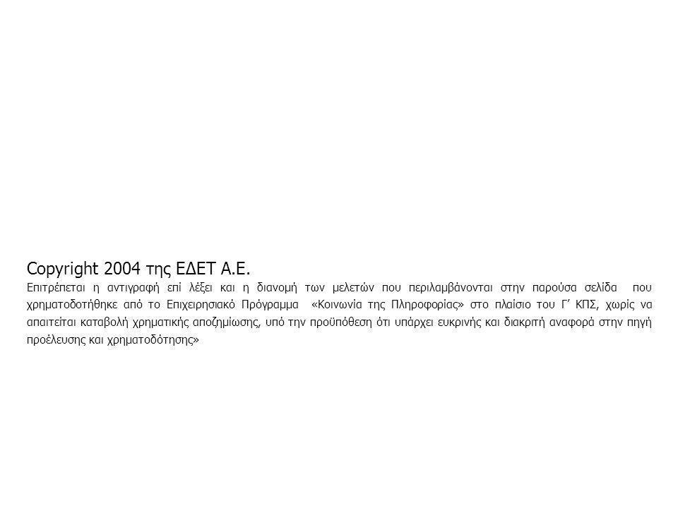 Copyright 2004 της ΕΔΕΤ Α.Ε. Επιτρέπεται η αντιγραφή επί λέξει και η διανομή των μελετών που περιλαμβάνονται στην παρούσα σελίδα που χρηματοδοτήθηκε α