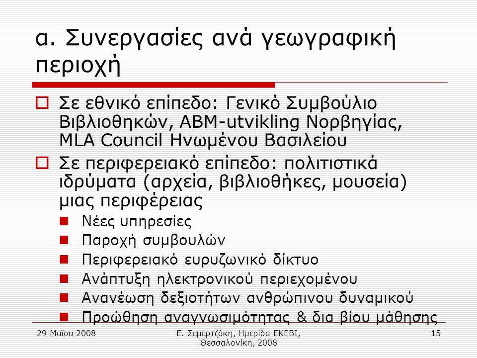 29 Μαϊου 2008Ε. Σεμερτζάκη, Ημερίδα ΕΚΕΒΙ, Θεσσαλονίκη, 2008 15 α.