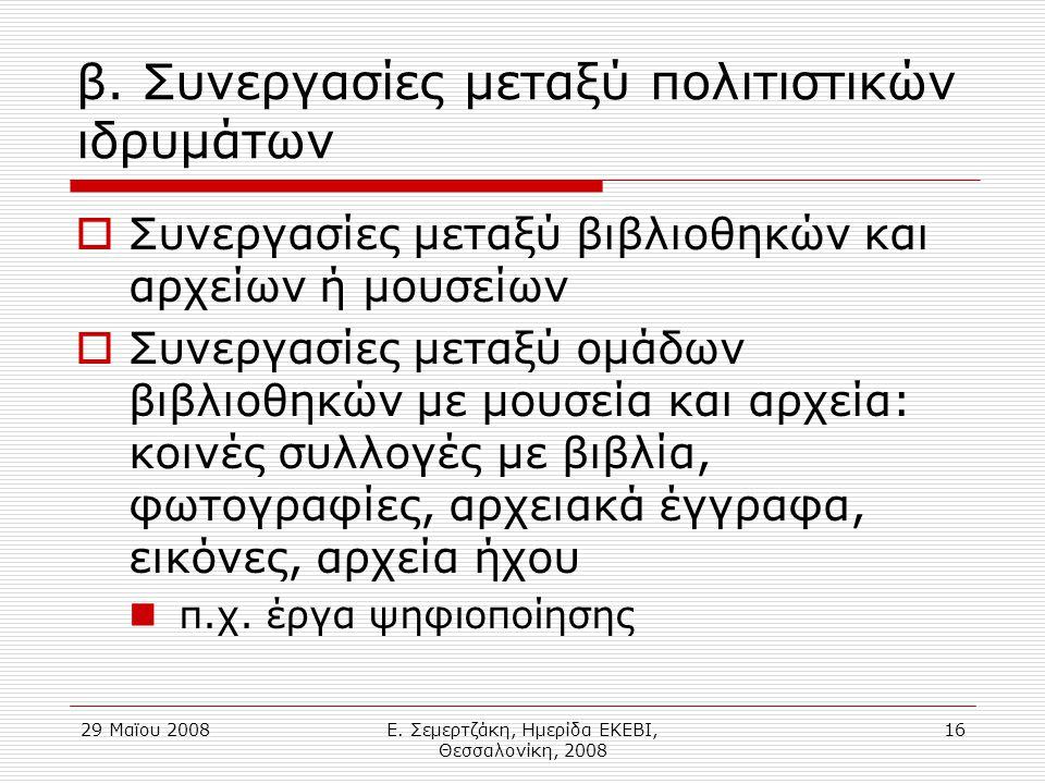 29 Μαϊου 2008Ε. Σεμερτζάκη, Ημερίδα ΕΚΕΒΙ, Θεσσαλονίκη, 2008 16 β.