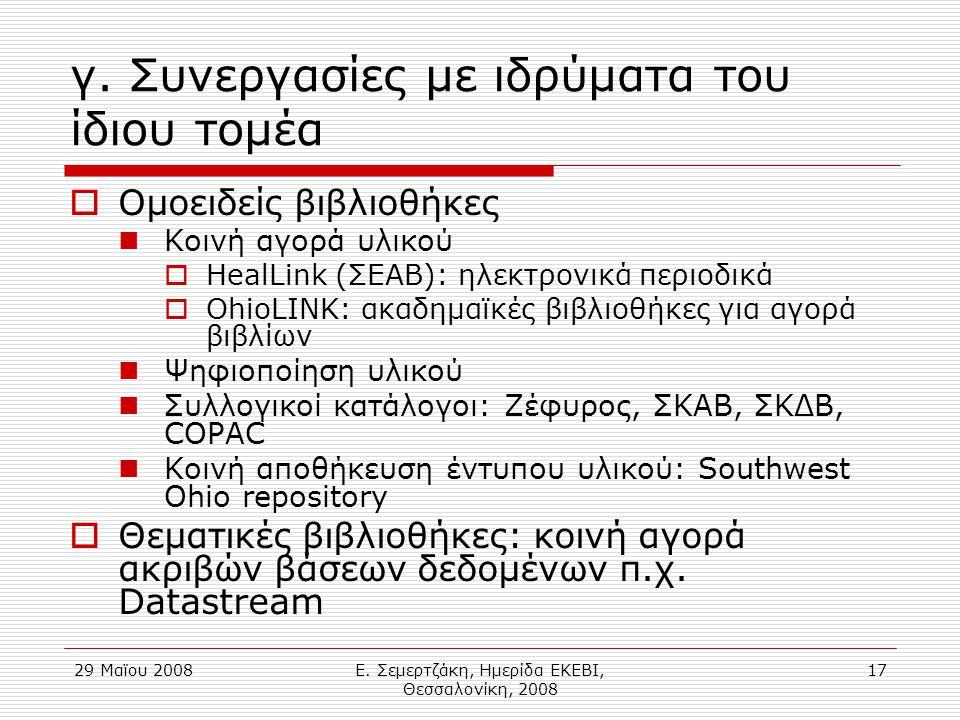 29 Μαϊου 2008Ε. Σεμερτζάκη, Ημερίδα ΕΚΕΒΙ, Θεσσαλονίκη, 2008 17 γ.