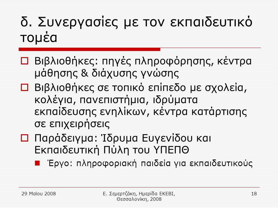 29 Μαϊου 2008Ε. Σεμερτζάκη, Ημερίδα ΕΚΕΒΙ, Θεσσαλονίκη, 2008 18 δ.