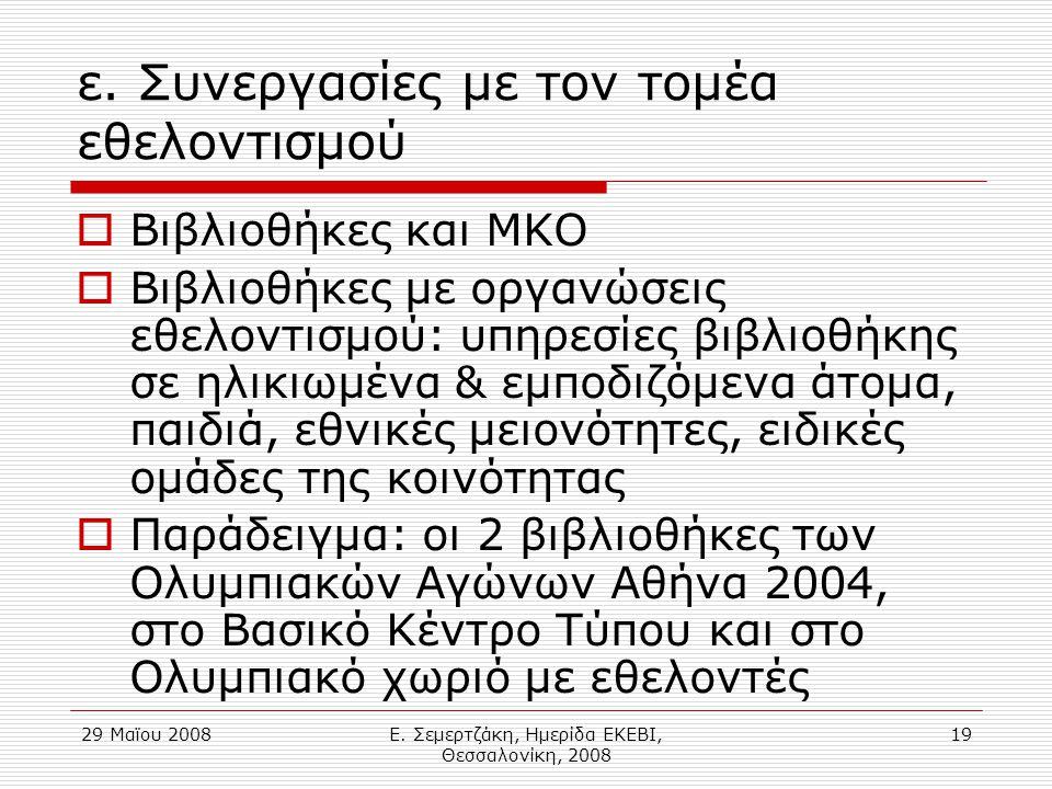 29 Μαϊου 2008Ε. Σεμερτζάκη, Ημερίδα ΕΚΕΒΙ, Θεσσαλονίκη, 2008 19 ε.