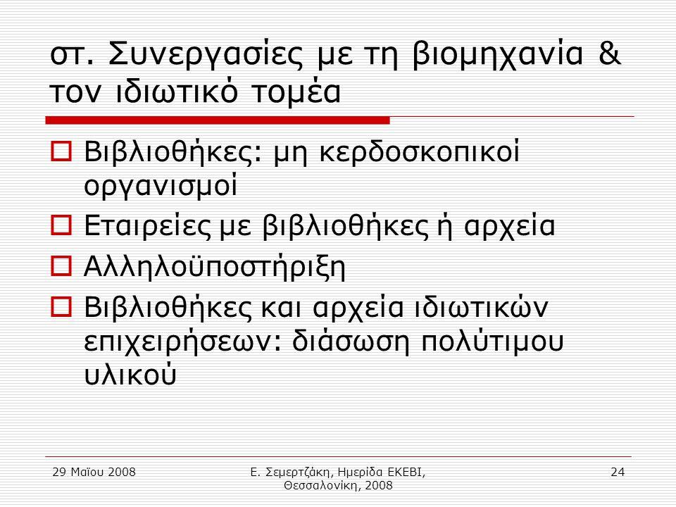 29 Μαϊου 2008Ε. Σεμερτζάκη, Ημερίδα ΕΚΕΒΙ, Θεσσαλονίκη, 2008 24 στ.