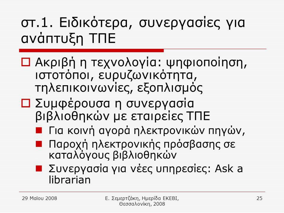 29 Μαϊου 2008Ε. Σεμερτζάκη, Ημερίδα ΕΚΕΒΙ, Θεσσαλονίκη, 2008 25 στ.1.