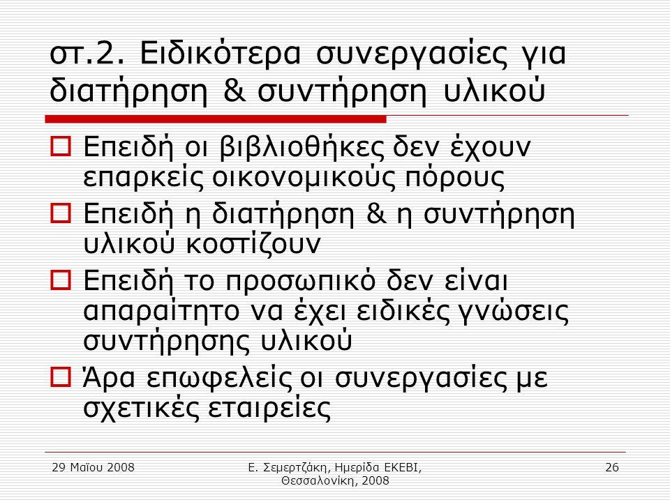 29 Μαϊου 2008Ε. Σεμερτζάκη, Ημερίδα ΕΚΕΒΙ, Θεσσαλονίκη, 2008 26 στ.2.