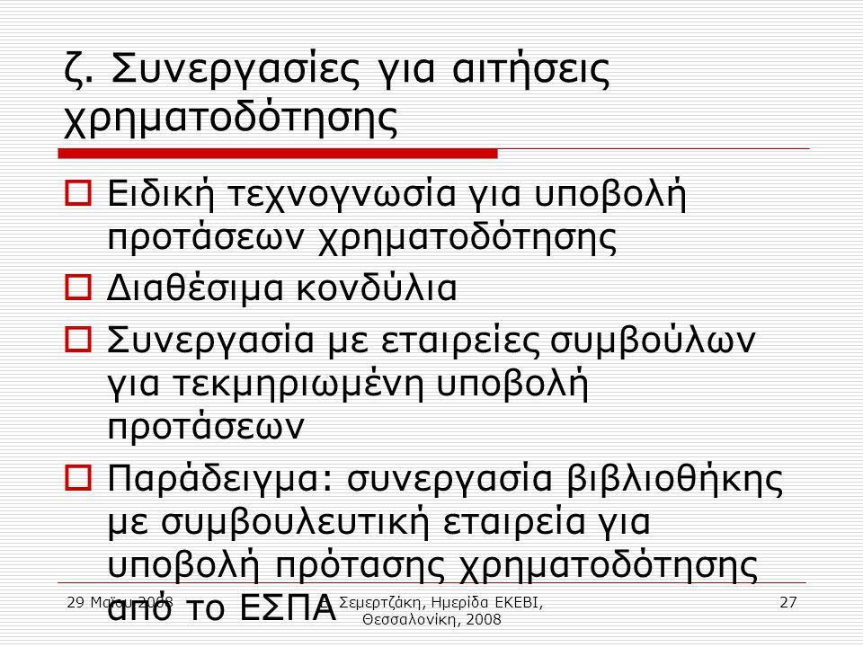 29 Μαϊου 2008Ε. Σεμερτζάκη, Ημερίδα ΕΚΕΒΙ, Θεσσαλονίκη, 2008 27 ζ.