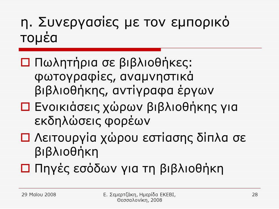 29 Μαϊου 2008Ε. Σεμερτζάκη, Ημερίδα ΕΚΕΒΙ, Θεσσαλονίκη, 2008 28 η.