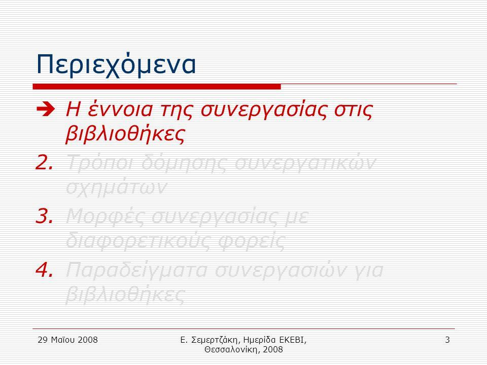 29 Μαϊου 2008Ε.Σεμερτζάκη, Ημερίδα ΕΚΕΒΙ, Θεσσαλονίκη, 2008 4 1.