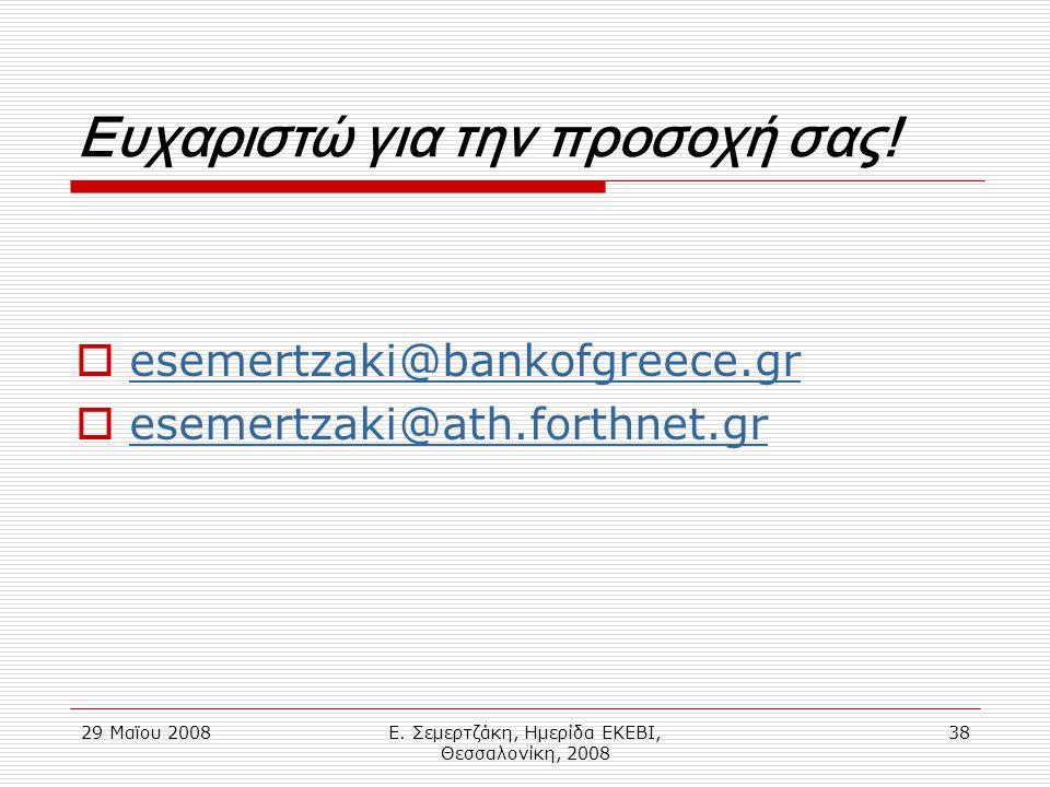 29 Μαϊου 2008Ε. Σεμερτζάκη, Ημερίδα ΕΚΕΒΙ, Θεσσαλονίκη, 2008 38 Ευχαριστώ για την προσοχή σας.