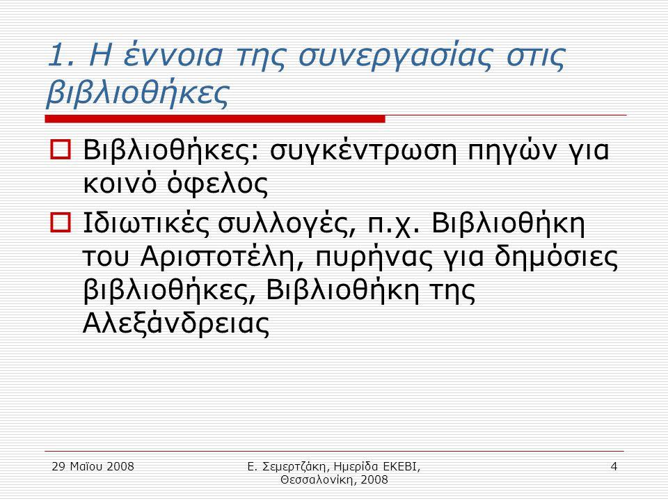29 Μαϊου 2008Ε.Σεμερτζάκη, Ημερίδα ΕΚΕΒΙ, Θεσσαλονίκη, 2008 15 α.