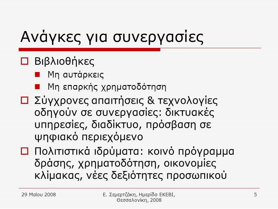 29 Μαϊου 2008Ε.Σεμερτζάκη, Ημερίδα ΕΚΕΒΙ, Θεσσαλονίκη, 2008 16 β.