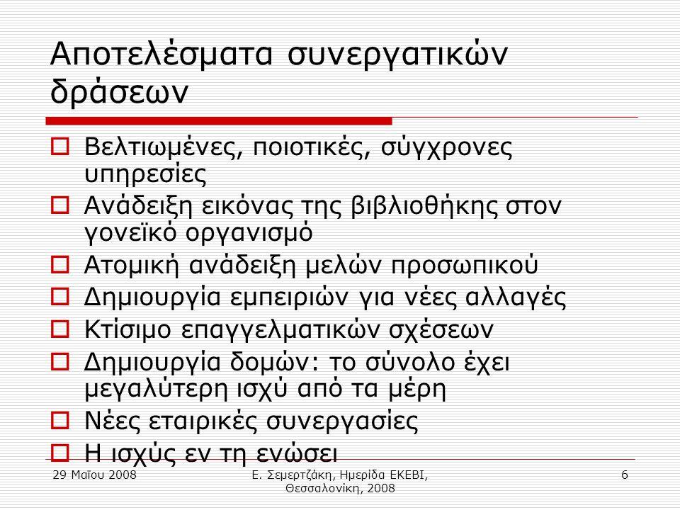 29 Μαϊου 2008Ε.Σεμερτζάκη, Ημερίδα ΕΚΕΒΙ, Θεσσαλονίκη, 2008 17 γ.