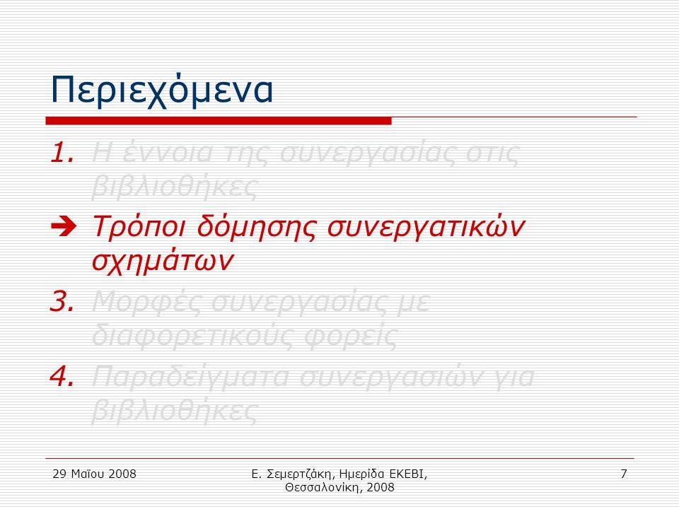29 Μαϊου 2008Ε.Σεμερτζάκη, Ημερίδα ΕΚΕΒΙ, Θεσσαλονίκη, 2008 38 Ευχαριστώ για την προσοχή σας.