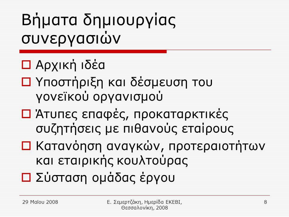 29 Μαϊου 2008Ε.Σεμερτζάκη, Ημερίδα ΕΚΕΒΙ, Θεσσαλονίκη, 2008 19 ε.