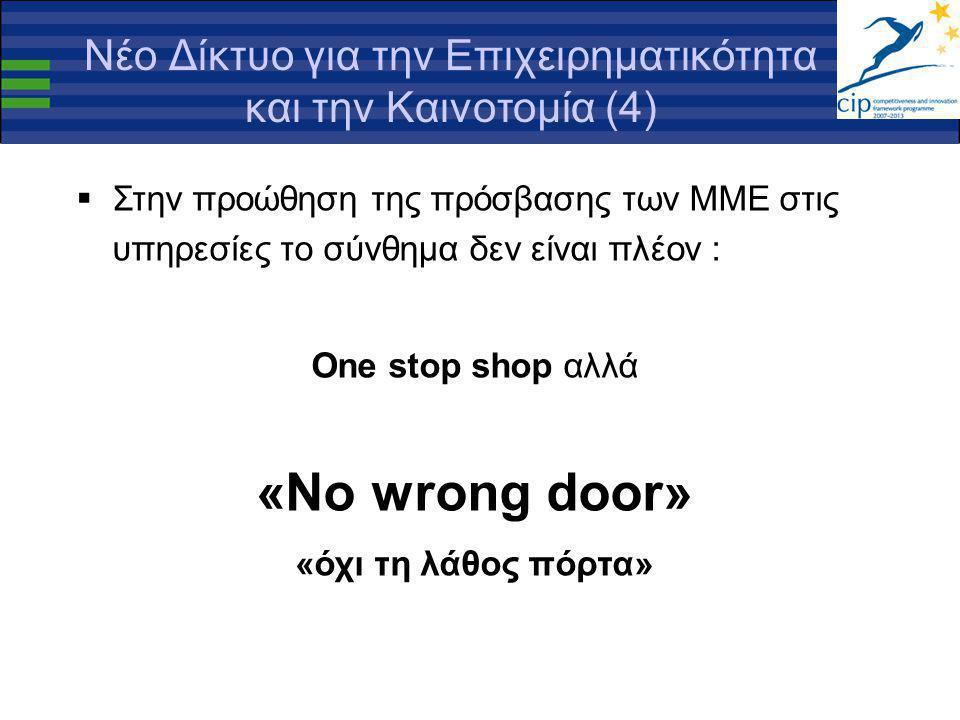Νέο Δίκτυο για την Επιχειρηματικότητα και την Καινοτομία (4)  Στην προώθηση της πρόσβασης των ΜΜΕ στις υπηρεσίες το σύνθημα δεν είναι πλέον : One stop shop αλλά «No wrong door» «όχι τη λάθος πόρτα»