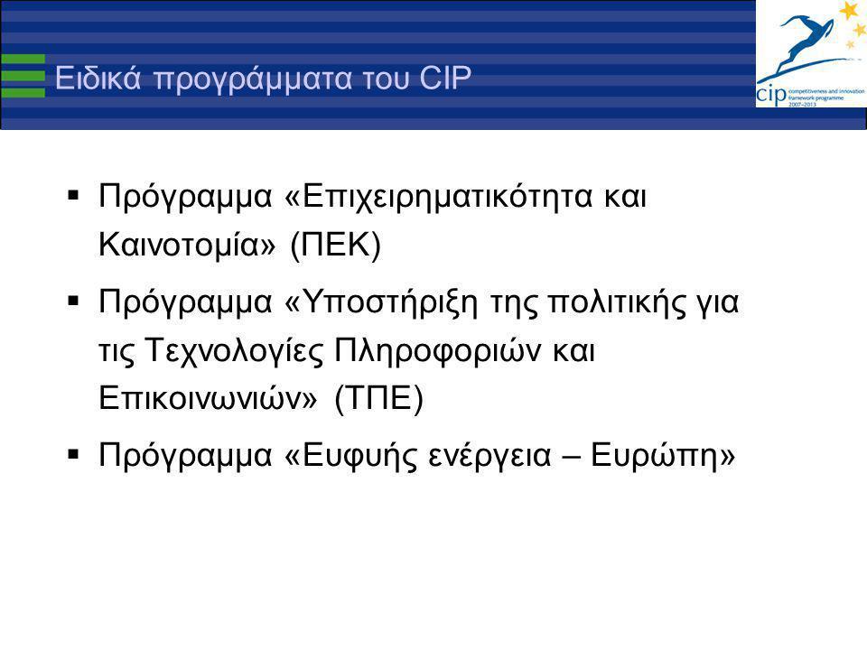 Ειδικά προγράμματα του CIP  Πρόγραμμα «Επιχειρηματικότητα και Καινοτομία» (ΠΕΚ)  Πρόγραμμα «Υποστήριξη της πολιτικής για τις Τεχνολογίες Πληροφοριών και Επικοινωνιών» (ΤΠΕ)  Πρόγραμμα «Ευφυής ενέργεια – Ευρώπη»