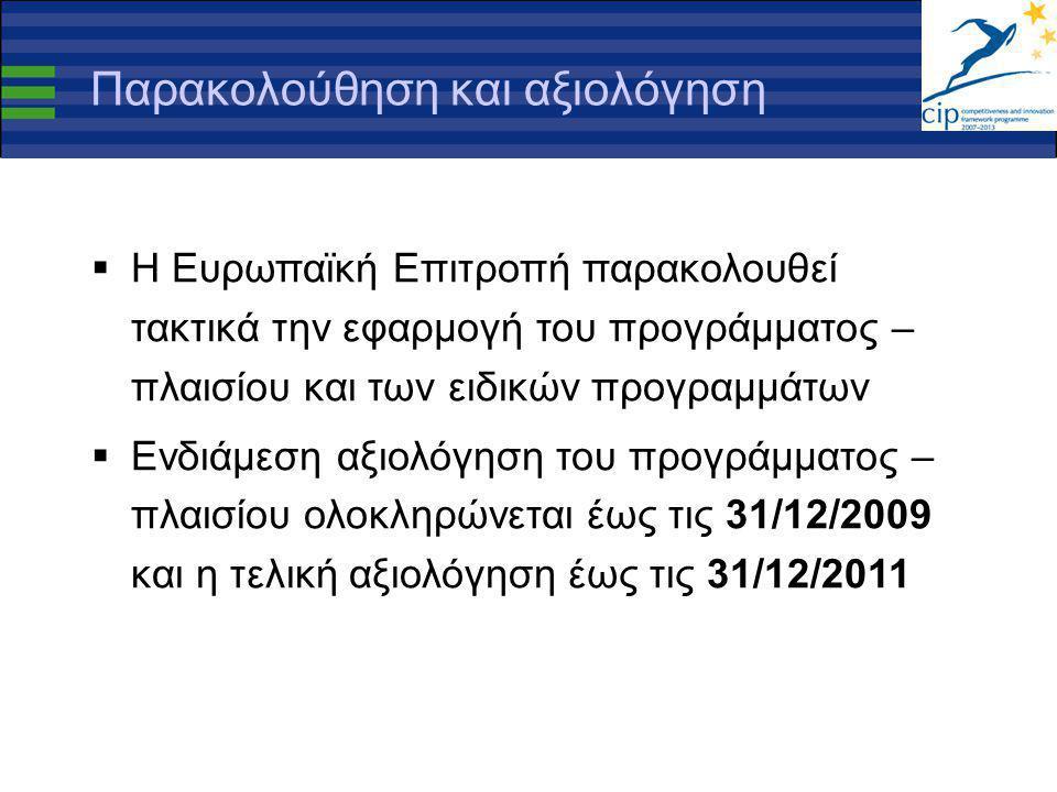 Παρακολούθηση και αξιολόγηση  Η Ευρωπαϊκή Επιτροπή παρακολουθεί τακτικά την εφαρμογή του προγράμματος – πλαισίου και των ειδικών προγραμμάτων  Ενδιάμεση αξιολόγηση του προγράμματος – πλαισίου ολοκληρώνεται έως τις 31/12/2009 και η τελική αξιολόγηση έως τις 31/12/2011