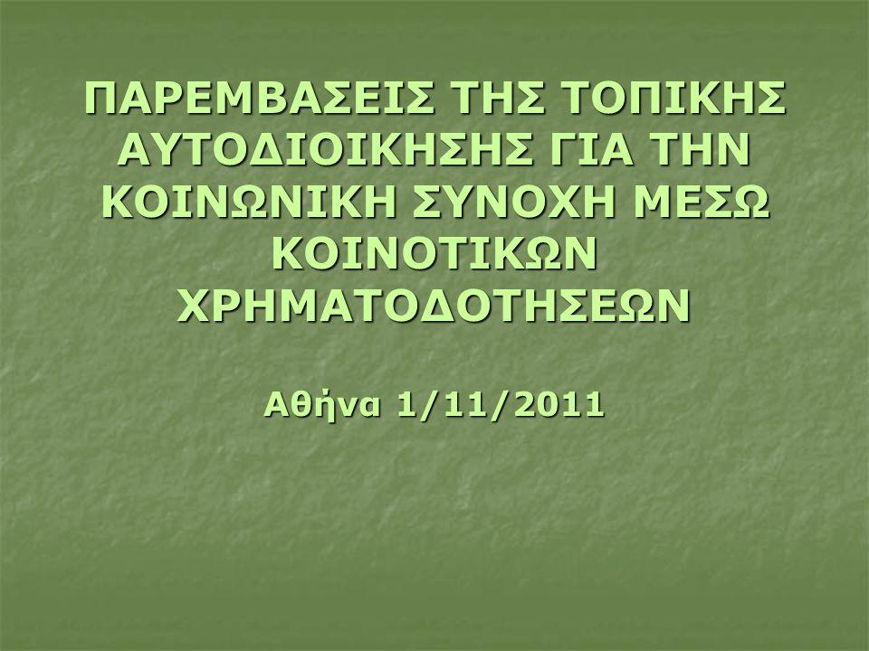ΠΑΡΕΜΒΑΣΕΙΣ ΤΗΣ ΤΟΠΙΚΗΣ ΑΥΤΟΔΙΟΙΚΗΣΗΣ ΓΙΑ ΤΗΝ ΚΟΙΝΩΝΙΚΗ ΣΥΝΟΧΗ ΜΕΣΩ ΚΟΙΝΟΤΙΚΩΝ ΧΡΗΜΑΤΟΔΟΤΗΣΕΩΝ Αθήνα 1/11/2011