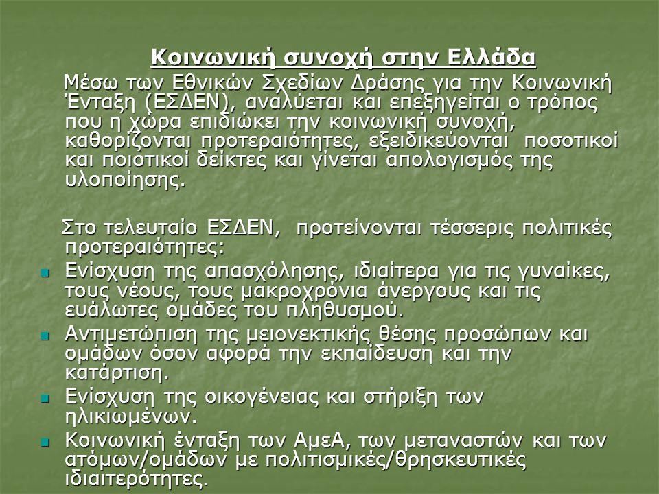 Κοινωνική συνοχή στην Ελλάδα Κοινωνική συνοχή στην Ελλάδα Μέσω των Εθνικών Σχεδίων Δράσης για την Κοινωνική Ένταξη (ΕΣΔΕΝ), αναλύεται και επεξηγείται ο τρόπος που η χώρα επιδιώκει την κοινωνική συνοχή, καθορίζονται προτεραιότητες, εξειδικεύονται ποσοτικοί και ποιοτικοί δείκτες και γίνεται απολογισμός της υλοποίησης.