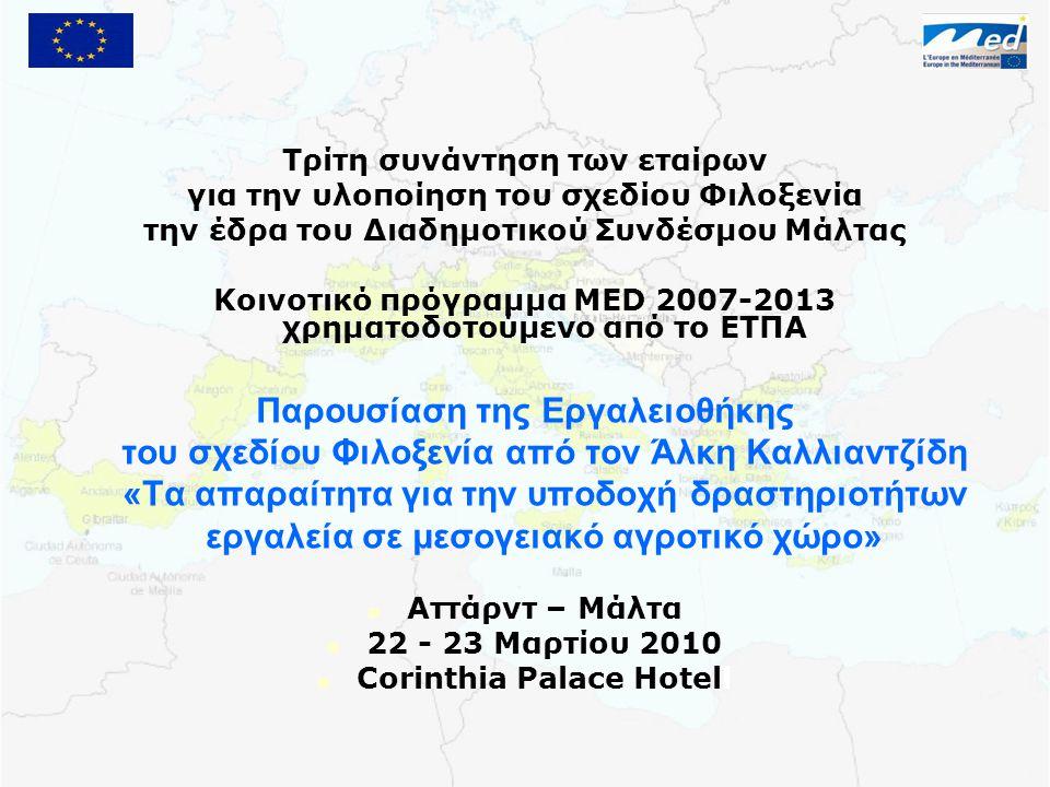 Τρίτη συνάντηση των εταίρων για την υλοποίηση του σχεδίου Φιλοξενία την έδρα του Διαδημοτικού Συνδέσμου Μάλτας Κοινοτικό πρόγραμμα MED 2007-2013 χρηματοδοτούμενο από το ΕΤΠΑ Παρουσίαση της Εργαλειοθήκης του σχεδίου Φιλοξενία από τον Άλκη Καλλιαντζίδη «Τα απαραίτητα για την υποδοχή δραστηριοτήτων εργαλεία σε μεσογειακό αγροτικό χώρο»   Αττάρντ – Μάλτα   22 - 23 Μαρτίου 2010   Corinthia Palace Hotell