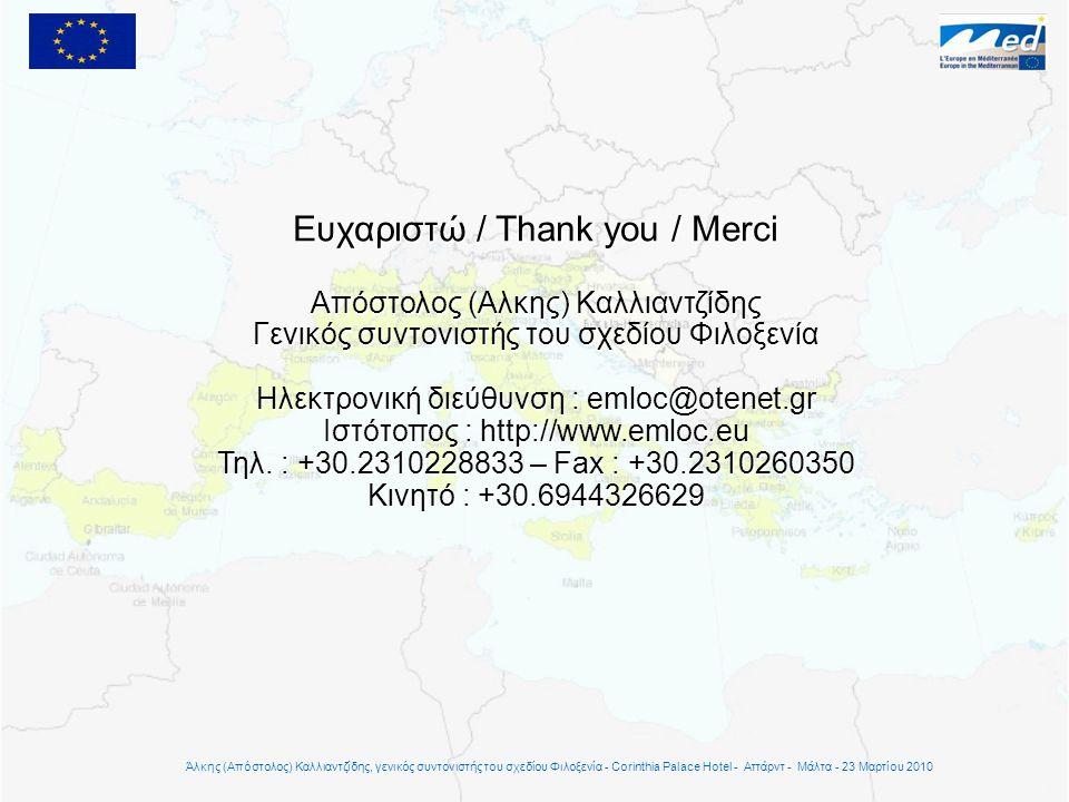 Ευχαριστώ / Thank you / Merci Απόστολος (Aλκης) Καλλιαντζίδης Γενικός συντονιστής του σχεδίου Φιλοξενία Ηλεκτρονική διεύθυνση : emloc@otenet.gr Ιστότοπος : http://www.emloc.eu Τηλ.