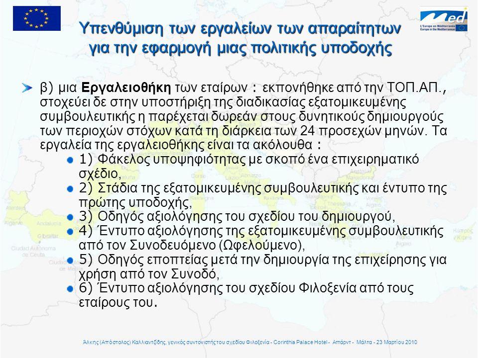 Υπενθύμιση των εργαλείων των απαραίτητων για την εφαρμογή μιας πολιτικής υποδοχής β ) μια Εργαλειοθήκη των εταίρων : εκπονήθηκε από την ΤΟΠ.ΑΠ., στοχεύει δε στην υποστήριξη της διαδικασίας εξατομικευμένης συμβουλευτικής η παρέχεται δωρεάν στους δυνητικούς δημιουργούς των περιοχών στόχων κατά τη διάρκεια των 24 προσεχών μηνών.