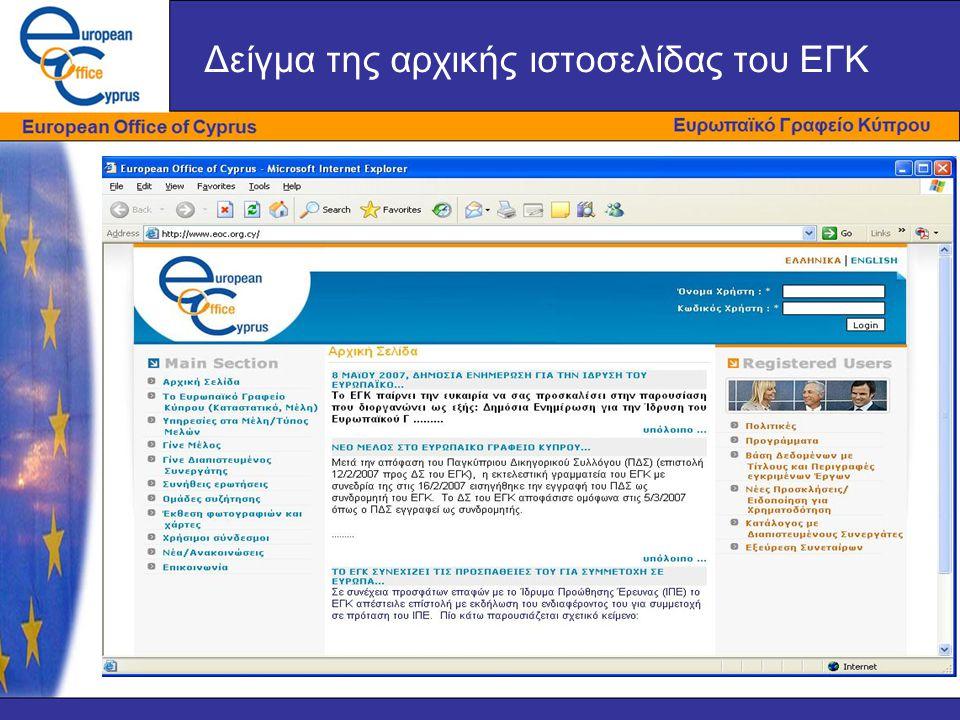 Δείγμα της αρχικής ιστοσελίδας του ΕΓΚ