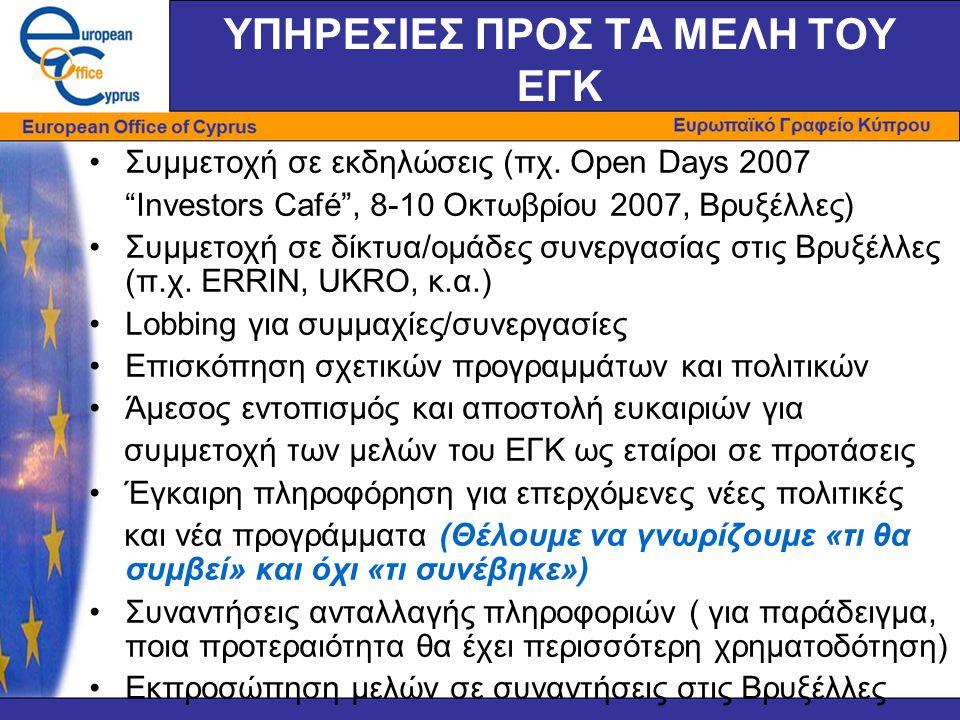 """ΥΠΗΡΕΣΙΕΣ ΠΡΟΣ ΤΑ ΜΕΛΗ ΤΟΥ ΕΓΚ •Συμμετοχή σε εκδηλώσεις (πχ. Open Days 2007 """"Investors Café"""", 8-10 Οκτωβρίου 2007, Βρυξέλλες) •Συμμετοχή σε δίκτυα/ομά"""