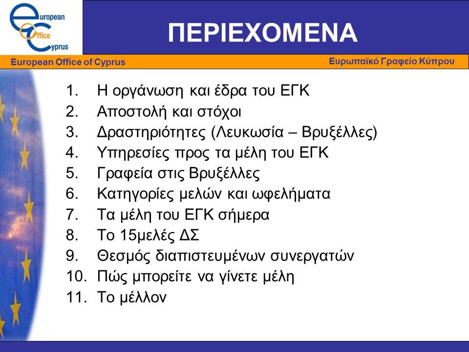 ΠΕΡΙΕΧΟΜΕΝΑ 1.Η οργάνωση και έδρα του ΕΓΚ 2.Αποστολή και στόχοι 3.Δραστηριότητες (Λευκωσία – Βρυξέλλες) 4.Υπηρεσίες προς τα μέλη του ΕΓΚ 5.Γραφεία στις Βρυξέλλες 6.Κατηγορίες μελών και ωφελήματα 7.Τα μέλη του ΕΓΚ σήμερα 8.Το 15μελές ΔΣ 9.Θεσμός διαπιστευμένων συνεργατών 10.Πώς μπορείτε να γίνετε μέλη 11.Το μέλλον
