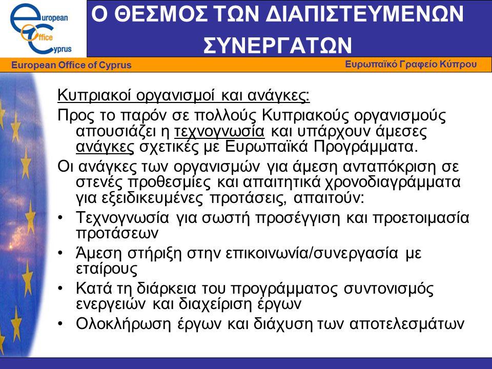 Ο ΘΕΣΜΟΣ ΤΩΝ ΔΙΑΠΙΣΤΕΥΜΕΝΩΝ ΣΥΝΕΡΓΑΤΩΝ Κυπριακοί οργανισμοί και ανάγκες: Προς το παρόν σε πολλούς Κυπριακούς οργανισμούς απουσιάζει η τεχνογνωσία και υπάρχουν άμεσες ανάγκες σχετικές με Ευρωπαϊκά Προγράμματα.